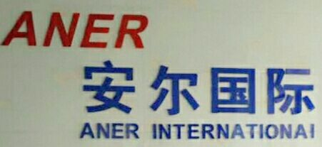深圳市安尔通科技有限公司