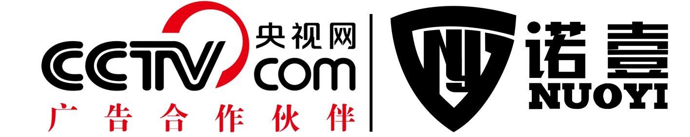 深圳市诺壹安防科技有限公司