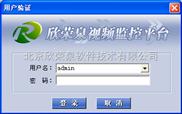 欣榮泉數字矩陣管理軟件、欣榮泉電視牆管理軟件