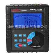 SUBO3000B-接地電阻測試儀 土壤電阻率測試儀-蘇博電氣