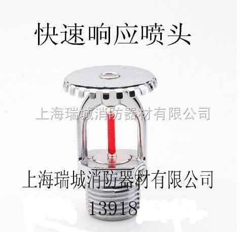 k-zstz15/68℃-直立式快速响应洒水喷头 玻璃球快速洒水喷头图片