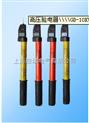 高压验电器-伸缩式防雨验电器