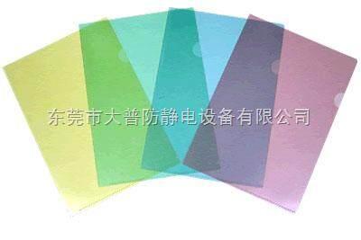 厂家直销L形防静电文件袋,防静电彩色文件袋