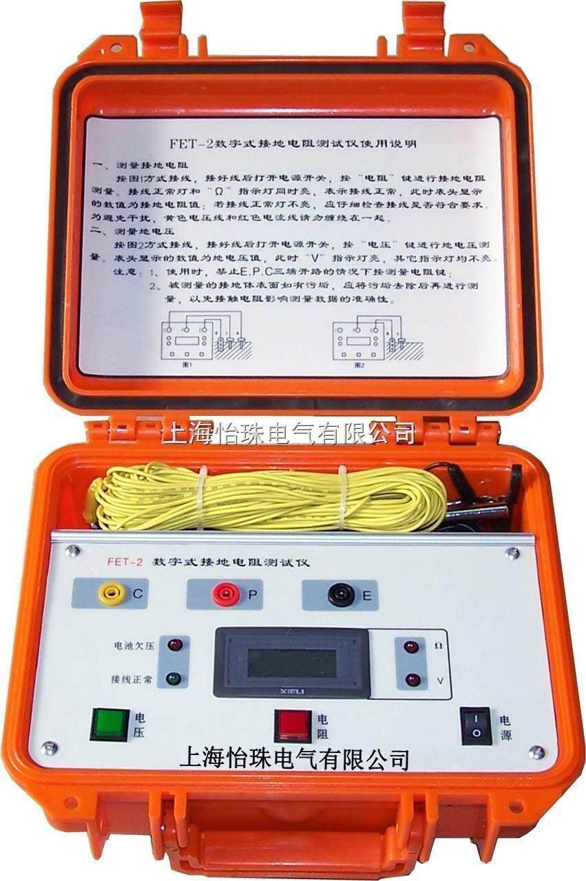 fet-2-数字式接地电阻测试仪-上海怡珠电气有限公司