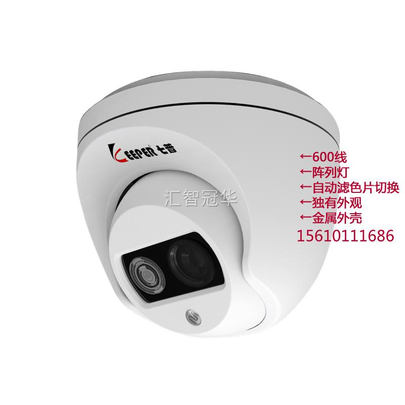 七普摄像机keeper600线阵列金属红外半球