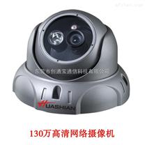 数字高清网络摄像机 网络摄像机 监控摄像机 红外半球摄像机 1CP