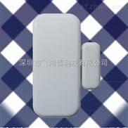 无线遥控门磁窗磁 家用无线报警器
