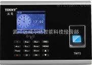 韶关TM70网络型彩屏指纹考勤机