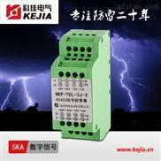 NKP-TEL-3J-3-科佳电气数字信号防雷器 RS422浪涌保护器