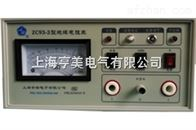 ZC93-3绝缘表 替代摇表 适合生产线