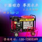 YT350A发电电焊机