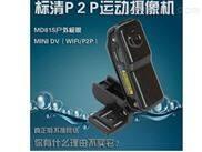 供应新款P2P运动摄像机 迷你摄像机