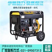 YT6800EW发电电焊机