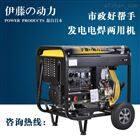 发电电焊一体机YT6800EW