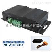 温湿度字符叠加器(NE-WSD-7014)