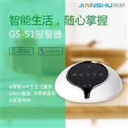 金安科技简舒家用商用报警器GS-S1家庭智能防盗系统wifi报警器手机app远程操控