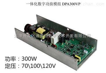 dpa300v 300w带电源定压广播数字功放板100v定压数字功放模块