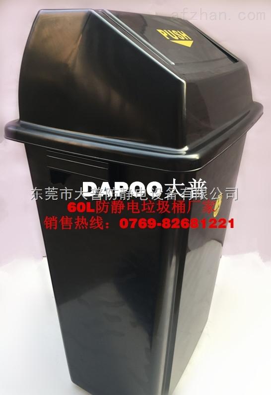 彈蓋式60升防靜電垃圾桶廠家