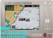 飞通 FT-8510 船用GPS彩色导航仪