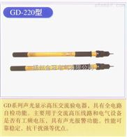 GD-220KV高压验电器