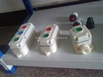 LA5821防爆控制按钮盒