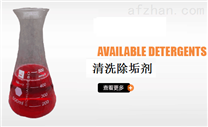冷凝器除垢剂,优质除垢剂厂家