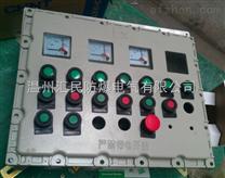 南阳防爆控制台   BXK系列