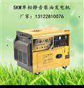 带LED显示屏5kw静音柴油发电机