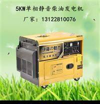 5kw箱式静音柴油发电机