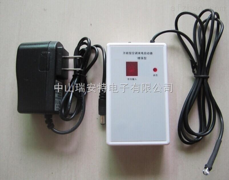 空调来电启动器,空调自动启动器,停电记忆,停电来电空调自动启动器