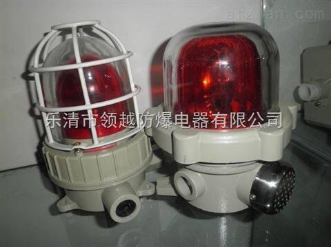 LED大分贝防爆声光报警器
