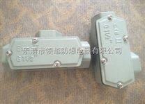 BCH-B-G1 3/4防爆穿线盒