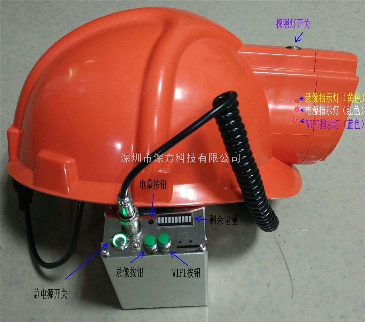 4G高清头盔 4G单兵应急指挥终端 4G布控球