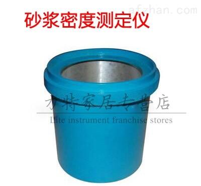 a-砂浆密度测定仪-沧州力特仪器设备有限公司