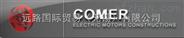 意大利COMER电机