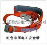 红色冲压电工安全带