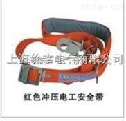 红色冲压电工安全带 电力安全带