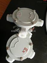 BHD51-G1/2防爆铝合金接线盒三通