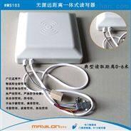 IP一体式读写器带网口联网式读写器