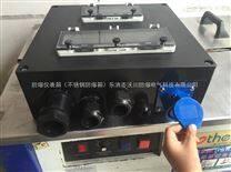 化工厂灌装区FXX三防箱