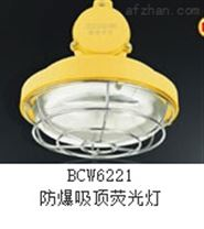 BCW6221-H32W防爆吸顶荧光灯