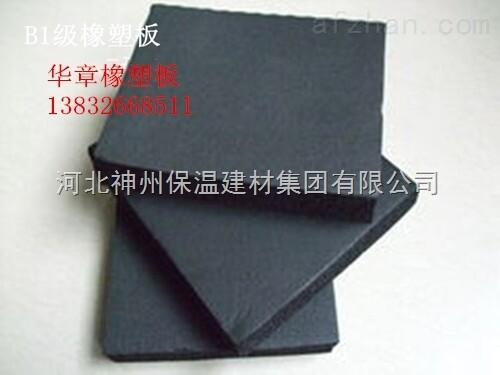 山东信阳不干胶橡塑海绵板//10mm厚橡塑板//不含运费价格