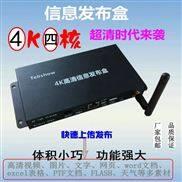 4K超清网络信息发布盒