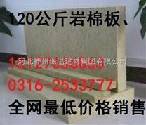 湖北专供::防水-憎水岩棉板每立方价格--