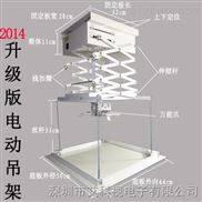 超薄投影机电动吊架