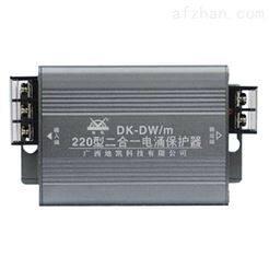 DK-DW/m安防监控电涌保护器深圳代理,二合一网络防雷器
