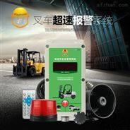 叉车安全管理系统/叉车限速器报警器/叉车安全配件