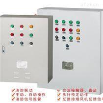 單速雙電消防風機控制箱定制