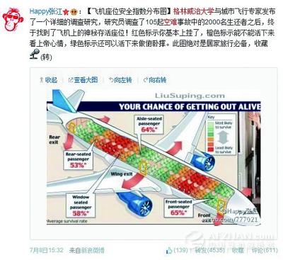 韩亚空难牵动人心 安全座位图热传引争议