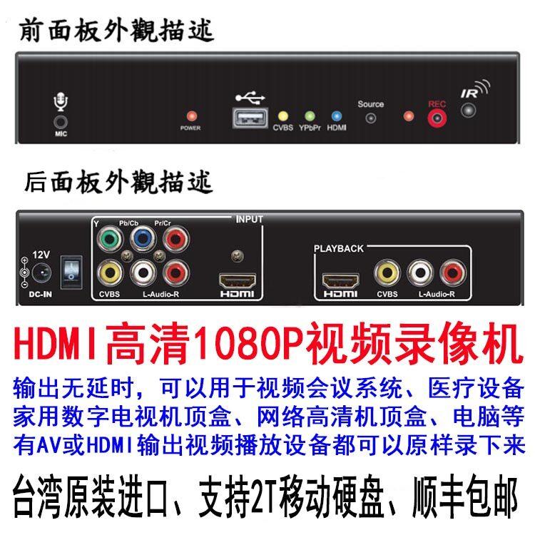 录制到移动硬盘或者U盘的视频,除了用本机播放外,可以灵活方便的插入电脑进行拷贝、编辑或者播放。该机长方形造型,小巧精致,漂亮美观,与电视机搭配,和谐完美,协调一致。面板有信号源选择键、录像开始停止键,配有功能齐全的遥控器操作,简单便捷。在能录制HDMI输入的高清录像机中,该机零售价格最低,只有2600元,客户配置一个硬盘或者U盘就可以录像,适合一般家庭采购使用。      观享录HVR-6040L,该机输出接口不仅有1路HDMI输出接口,还有1路AV输出接口,支持新老电视机连接使用。功能上增加了开机